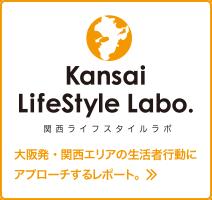 関西ライフスタイルラボ